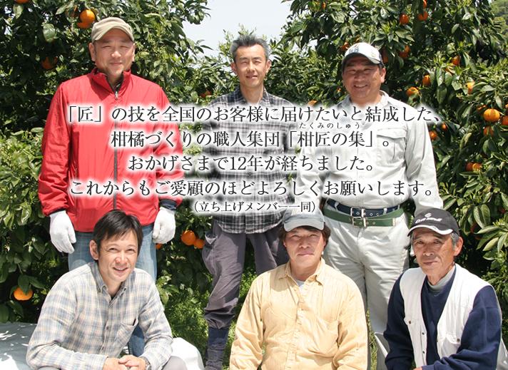 柑匠の集メンバー